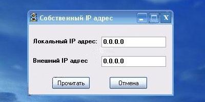 программа для определения Ip адреса - фото 6